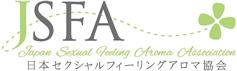 日本セクシャルフィーリングアロマ協会